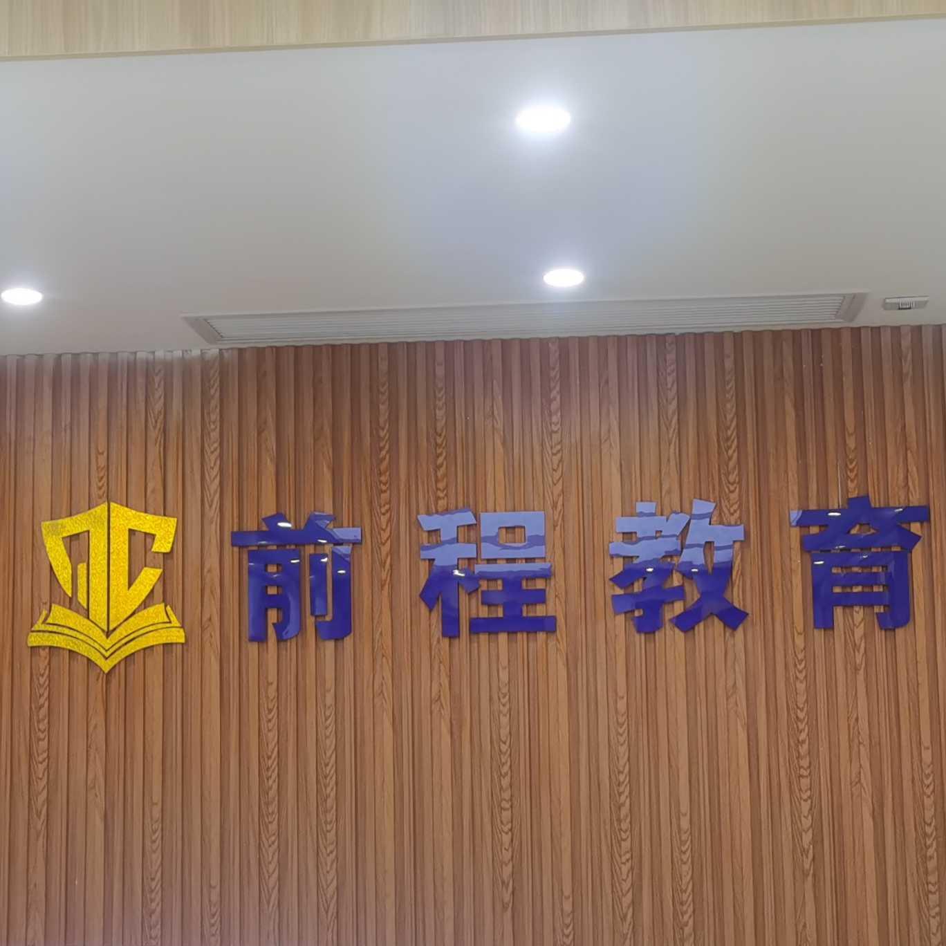 诏安县前程课外教育培训学校有限公司