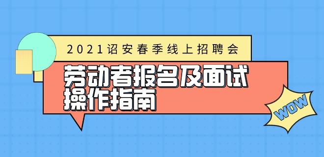 诏安县2021年春季(5G线上直播)人力